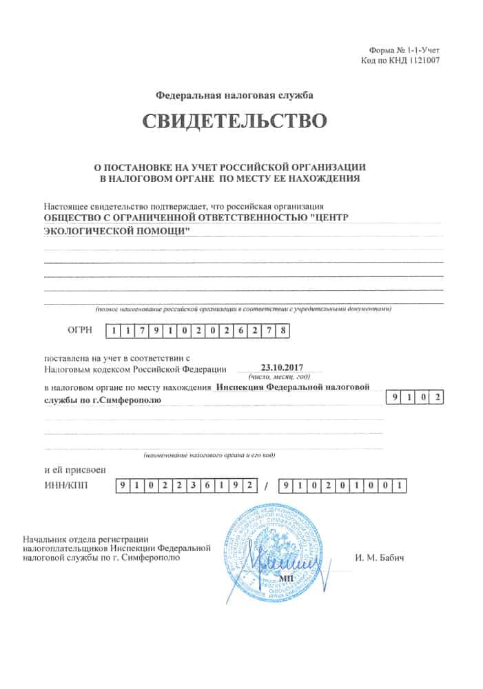 Получить сертификат соответствия